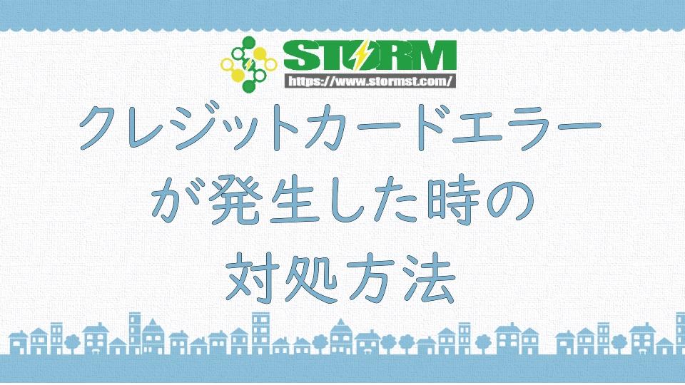 記事『ストーム(STORM)クレジットカードエラーで決済できないときの対処法』アイキャッチ